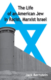 The Life of an American Jew in Racist, Marxist, Israel